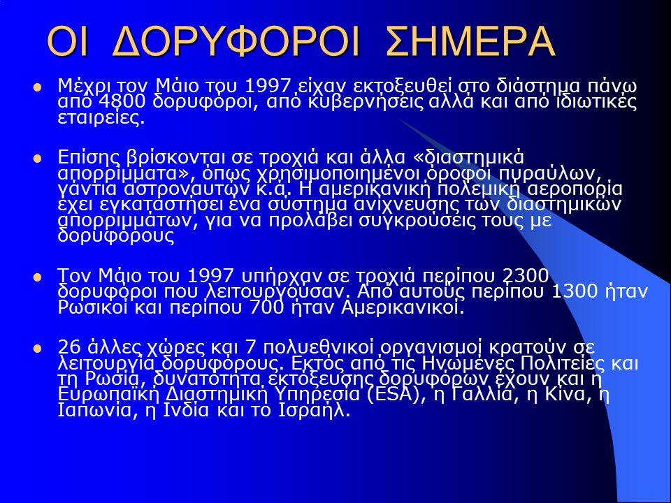 ΟΙ ΔΟΡΥΦΟΡΟΙ ΣΗΜΕΡΑ Μέχρι τον Μάιο του 1997 είχαν εκτοξευθεί στο διάστημα πάνω από 4800 δορυφόροι, από κυβερνήσεις αλλά και από ιδιωτικές εταιρείες. Ε