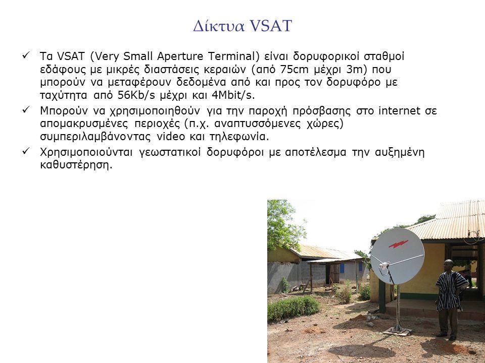 Δίκτυα VSAT Τα VSAT (Very Small Aperture Terminal) είναι δορυφορικοί σταθμοί εδάφους με μικρές διαστάσεις κεραιών (από 75cm μέχρι 3m) που μπορούν να μ