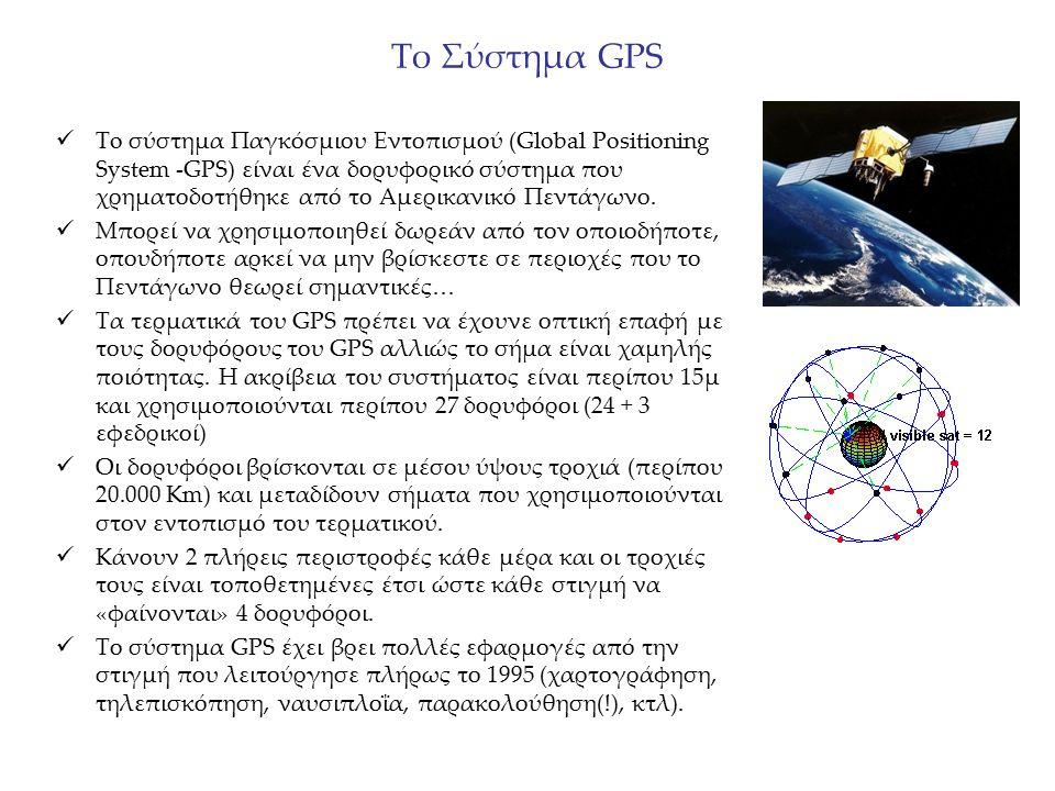 Το Σύστημα GPS To σύστημα Παγκόσμιου Εντοπισμού (Global Positioning System -GPS) είναι ένα δορυφορικό σύστημα που χρηματοδοτήθηκε από το Αμερικανικό Π