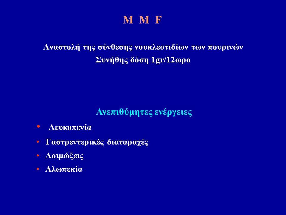 M M F Αναστολή της σύνθεσης νουκλεοτιδίων των πουρινών Συνήθης δόση 1gr/12ωρο Ανεπιθύμητες ενέργειες Λευκοπενία Γαστρεντερικές διαταραχές Λοιμώξεις Αλωπεκία