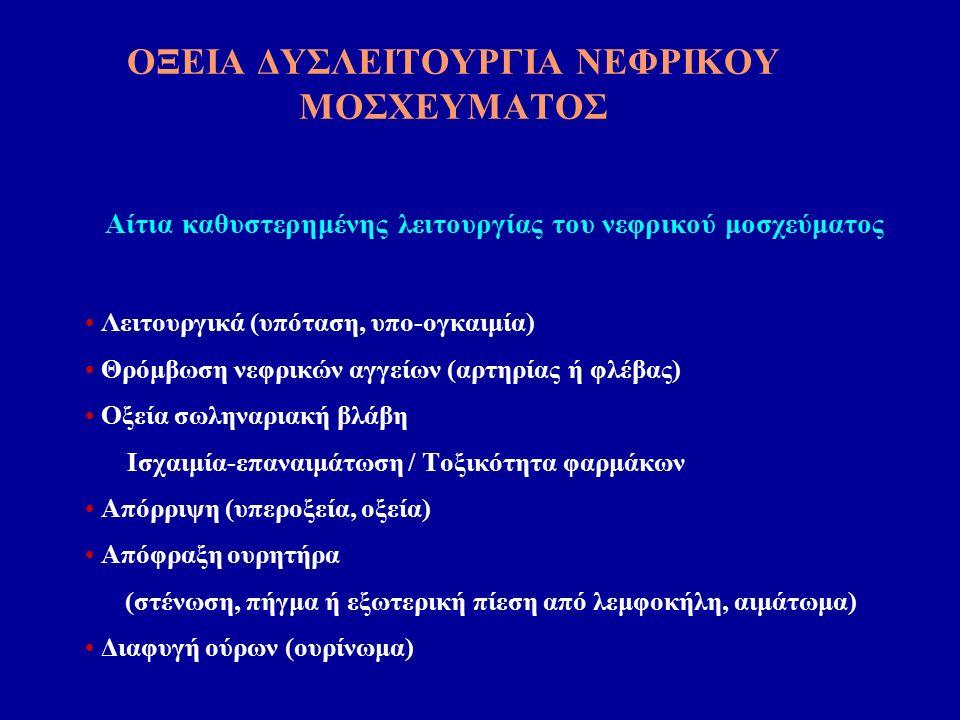 ΟΞΕΙΑ ΔΥΣΛΕΙΤΟΥΡΓΙΑ ΝΕΦΡΙΚΟΥ ΜΟΣΧΕΥΜΑΤΟΣ Αίτια καθυστερημένης λειτουργίας του νεφρικού μοσχεύματος Λειτουργικά (υπόταση, υπο-ογκαιμία) Θρόμβωση νεφρικών αγγείων (αρτηρίας ή φλέβας) Οξεία σωληναριακή βλάβη Ισχαιμία-επαναιμάτωση / Τοξικότητα φαρμάκων Απόρριψη (υπεροξεία, οξεία) Απόφραξη ουρητήρα (στένωση, πήγμα ή εξωτερική πίεση από λεμφοκήλη, αιμάτωμα) Διαφυγή ούρων (ουρίνωμα)