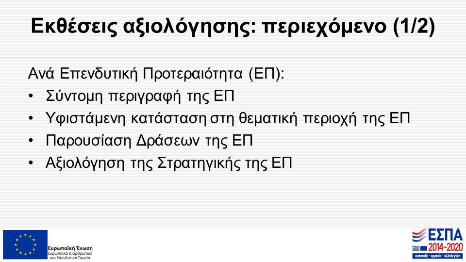 Εκθέσεις αξιολόγησης: περιεχόμενο (1/2) Ανά Επενδυτική Προτεραιότητα (ΕΠ): Σύντομη περιγραφή της ΕΠ Υφιστάμενη κατάσταση στη θεματική περιοχή της ΕΠ Π