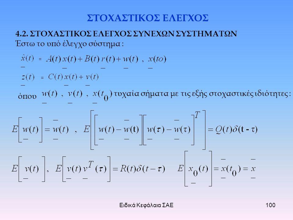 Ειδικά Κεφάλαια ΣΑΕ100 ΣΤΟΧΑΣΤΙΚΟΣ ΕΛΕΓΧΟΣ 4.2.