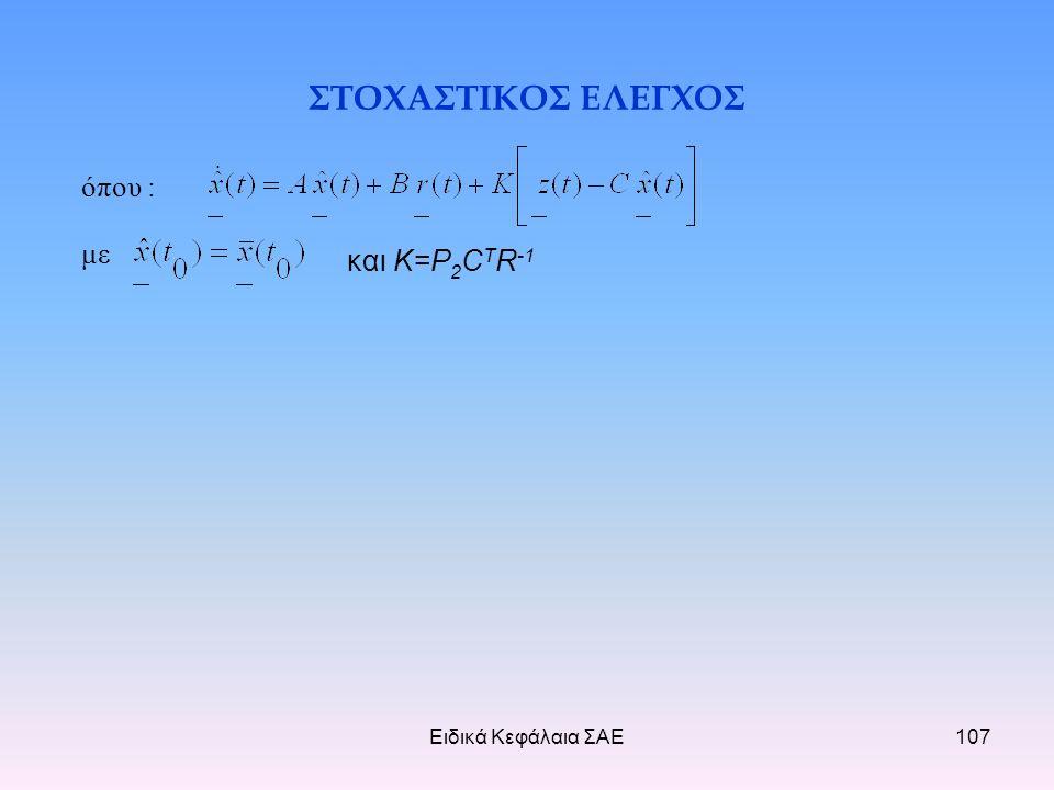 Ειδικά Κεφάλαια ΣΑΕ107 ΣΤΟΧΑΣΤΙΚΟΣ ΕΛΕΓΧΟΣ όπου : και Κ=P 2 C T R -1 με