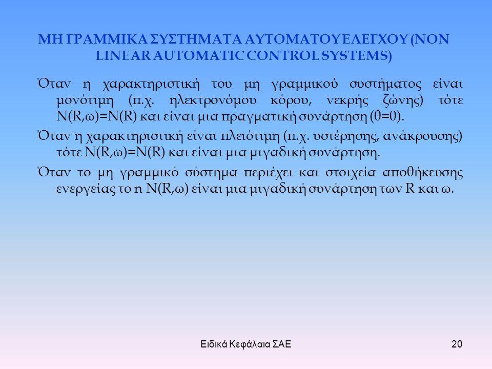 Ειδικά Κεφάλαια ΣΑΕ20 ΜΗ ΓΡΑΜΜΙΚΑ ΣΥΣΤΗΜΑΤΑ ΑΥΤΟΜΑΤΟΥ ΕΛΕΓΧΟΥ (NON LINEAR AUTOMATIC CONTROL SYSTEMS) Όταν η χαρακτηριστική του μη γραμμικού συστήματος είναι μονότιμη (π.χ.