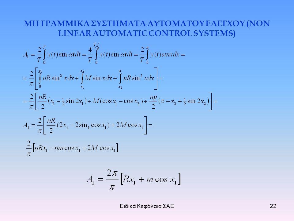 Ειδικά Κεφάλαια ΣΑΕ22 ΜΗ ΓΡΑΜΜΙΚΑ ΣΥΣΤΗΜΑΤΑ ΑΥΤΟΜΑΤΟΥ ΕΛΕΓΧΟΥ (NON LINEAR AUTOMATIC CONTROL SYSTEMS)