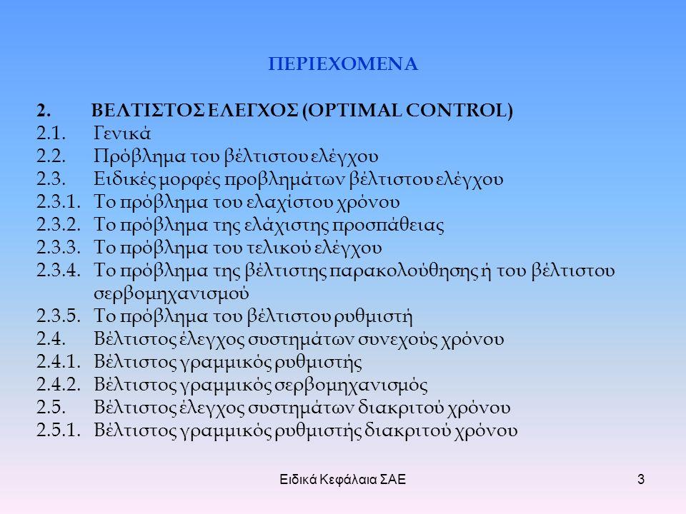 Ειδικά Κεφάλαια ΣΑΕ44 ΜΗ ΓΡΑΜΜΙΚΑ ΣΥΣΤΗΜΑΤΑ ΑΥΤΟΜΑΤΟΥ ΕΛΕΓΧΟΥ (NON LINEAR AUTOMATIC CONTROL SYSTEMS) Άρα οι εξισώσεις κατάστασης του συστήματος σε μορφή φάσης είναι: όπου Έστω ότι η είσοδος r(t)=u(t) (βηματική).
