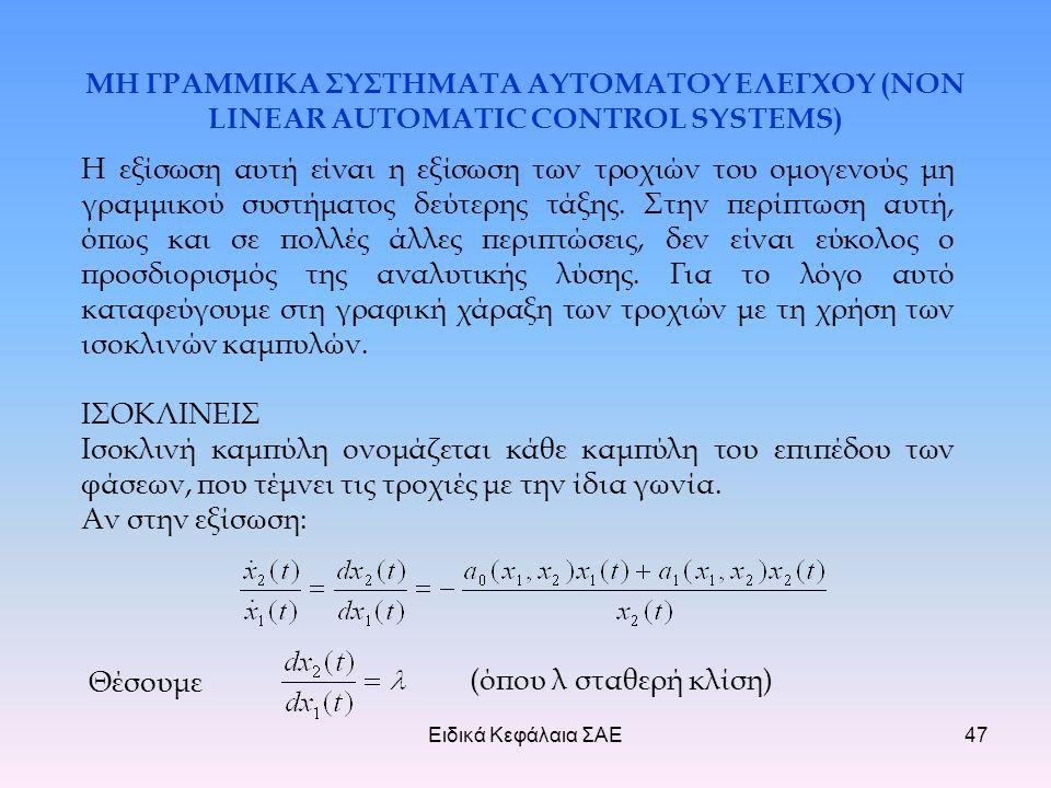 Ειδικά Κεφάλαια ΣΑΕ47 ΜΗ ΓΡΑΜΜΙΚΑ ΣΥΣΤΗΜΑΤΑ ΑΥΤΟΜΑΤΟΥ ΕΛΕΓΧΟΥ (NON LINEAR AUTOMATIC CONTROL SYSTEMS) Η εξίσωση αυτή είναι η εξίσωση των τροχιών του ομογενούς μη γραμμικού συστήματος δεύτερης τάξης.