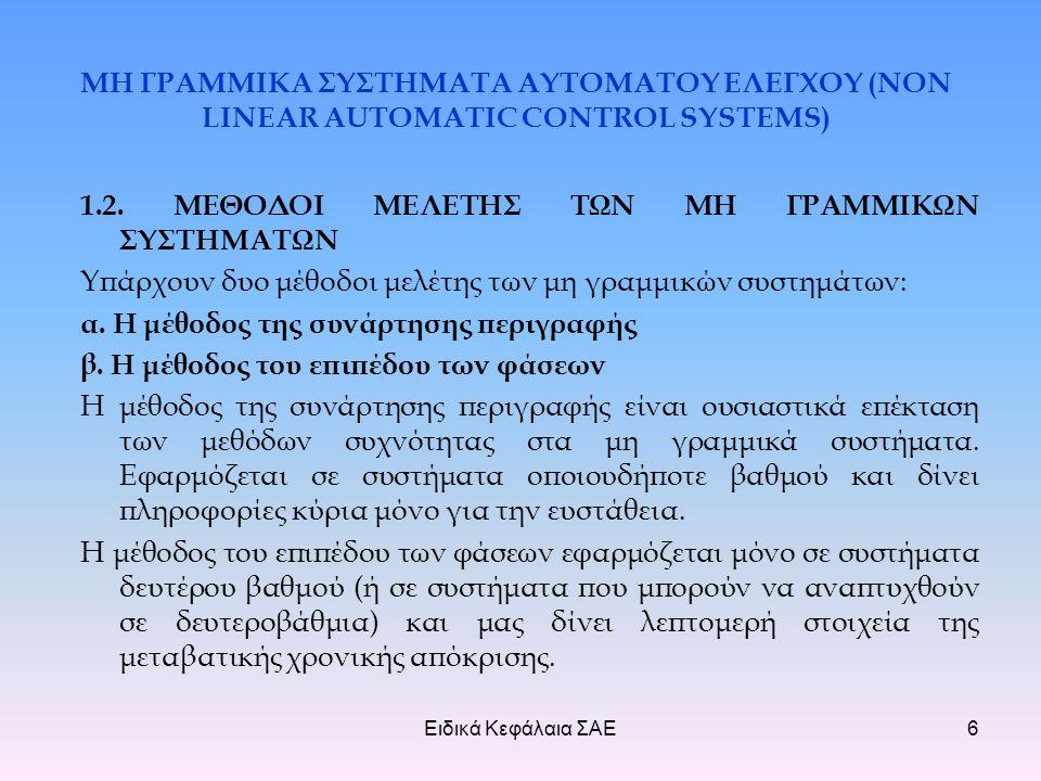 Ειδικά Κεφάλαια ΣΑΕ7 ΜΗ ΓΡΑΜΜΙΚΑ ΣΥΣΤΗΜΑΤΑ ΑΥΤΟΜΑΤΟΥ ΕΛΕΓΧΟΥ (NON LINEAR AUTOMATIC CONTROL SYSTEMS) 1.3.