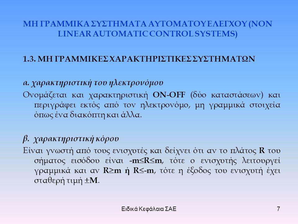 Ειδικά Κεφάλαια ΣΑΕ8 ΜΗ ΓΡΑΜΜΙΚΑ ΣΥΣΤΗΜΑΤΑ ΑΥΤΟΜΑΤΟΥ ΕΛΕΓΧΟΥ (NON LINEAR AUTOMATIC CONTROL SYSTEMS)