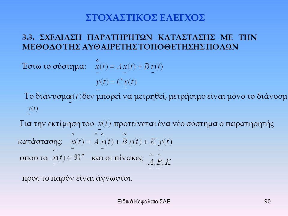 Ειδικά Κεφάλαια ΣΑΕ90 ΣΤΟΧΑΣΤΙΚΟΣ ΕΛΕΓΧΟΣ 3.3.