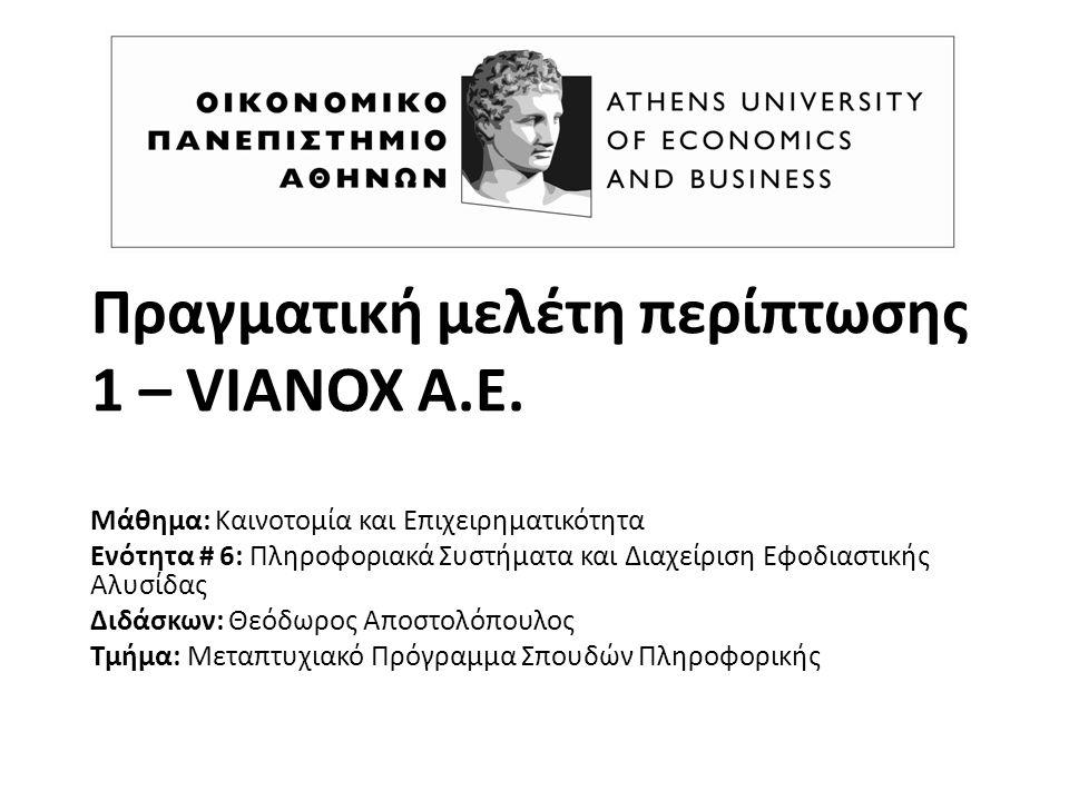 Πραγματική μελέτη περίπτωσης 1 – VIANOX Α.Ε. Μάθημα: Καινοτομία και Επιχειρηματικότητα Ενότητα # 6: Πληροφοριακά Συστήματα και Διαχείριση Εφοδιαστικής