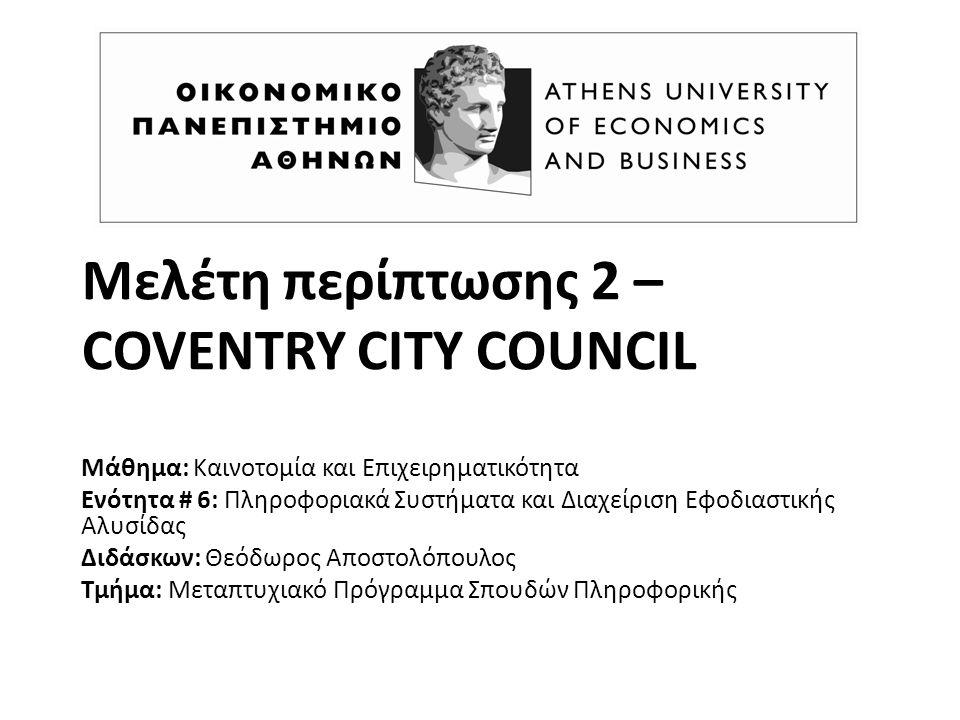 Μελέτη περίπτωσης 2 – COVENTRY CITY COUNCIL Μάθημα: Καινοτομία και Επιχειρηματικότητα Ενότητα # 6: Πληροφοριακά Συστήματα και Διαχείριση Εφοδιαστικής