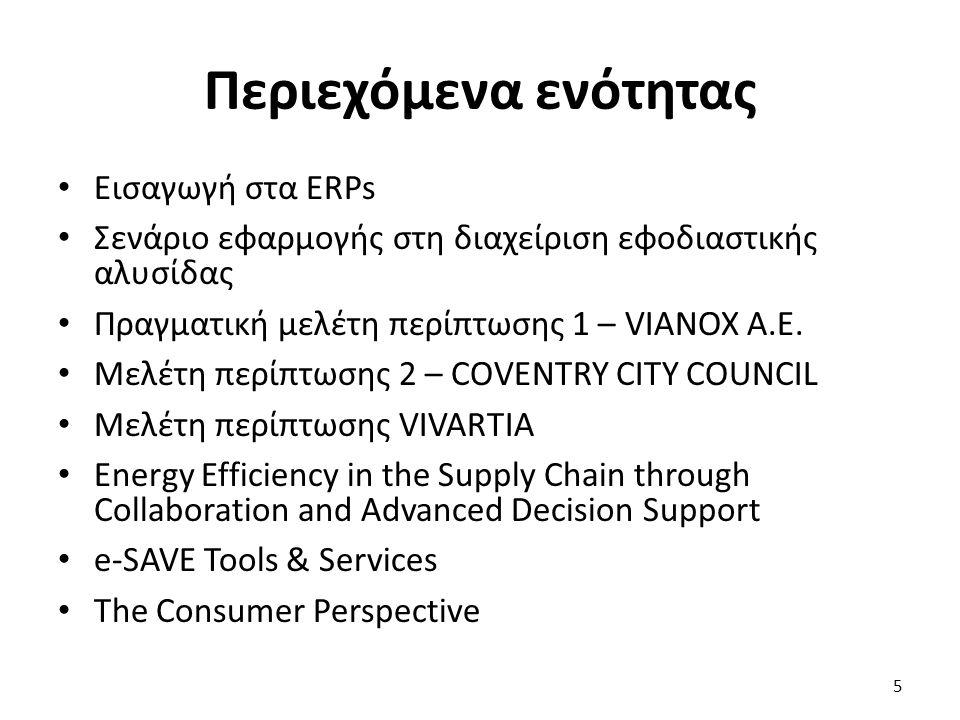 Περιεχόμενα ενότητας Εισαγωγή στα ERPs Σενάριο εφαρμογής στη διαχείριση εφοδιαστικής αλυσίδας Πραγματική μελέτη περίπτωσης 1 – VIANOX Α.Ε. Μελέτη περί