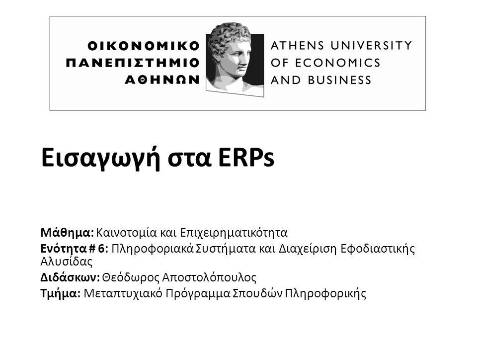 Εισαγωγή στα ERPs Μάθημα: Καινοτομία και Επιχειρηματικότητα Ενότητα # 6: Πληροφοριακά Συστήματα και Διαχείριση Εφοδιαστικής Αλυσίδας Διδάσκων: Θεόδωρο