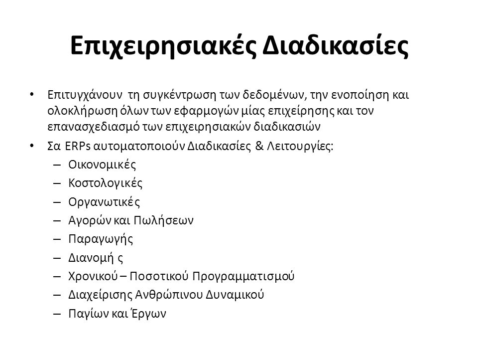 Τέλος Ενότητας # 6 Μάθημα: Καινοτομία και Επιχειρηματικότητα, Ενότητα # 6: Πληροφοριακά Συστήματα και Διαχείριση Εφοδιαστικής Αλυσίδας Διδάσκων: Θεόδωρος Αποστολόπουλος, Τμήμα: Μεταπτυχιακό Πρόγραμμα Σπουδών Πληροφορικής