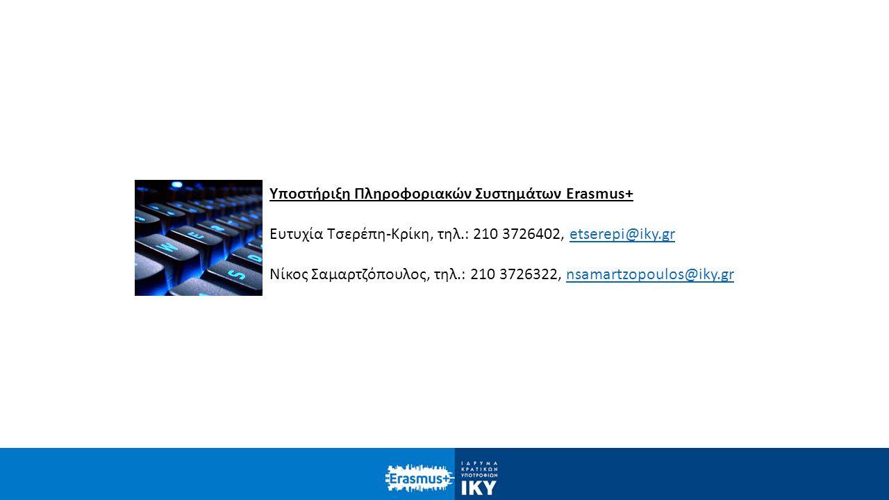 Υποστήριξη Πληροφοριακών Συστημάτων Erasmus+ Ευτυχία Τσερέπη-Κρίκη, τηλ.: 210 3726402, etserepi@iky.gretserepi@iky.gr Νίκος Σαμαρτζόπουλος, τηλ.: 210 3726322, nsamartzopoulos@iky.grnsamartzopoulos@iky.gr