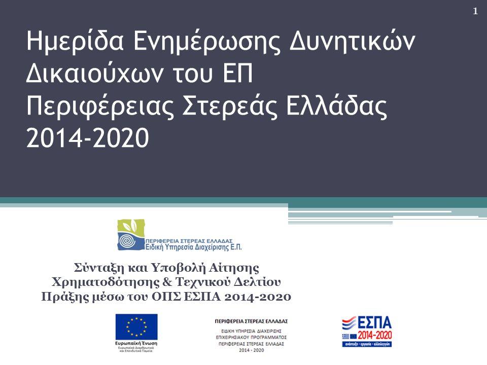 Ημερίδα Ενημέρωσης Δυνητικών Δικαιούχων του ΕΠ Περιφέρειας Στερεάς Ελλάδας 2014-2020 Σύνταξη και Υποβολή Αίτησης Χρηματοδότησης & Τεχνικού Δελτίου Πράξης μέσω του ΟΠΣ ΕΣΠΑ 2014-2020 1