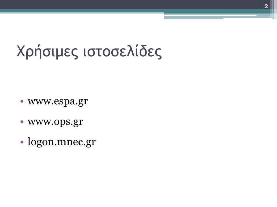 Χρήσιμες ιστοσελίδες www.espa.gr www.ops.gr logon.mnec.gr 2