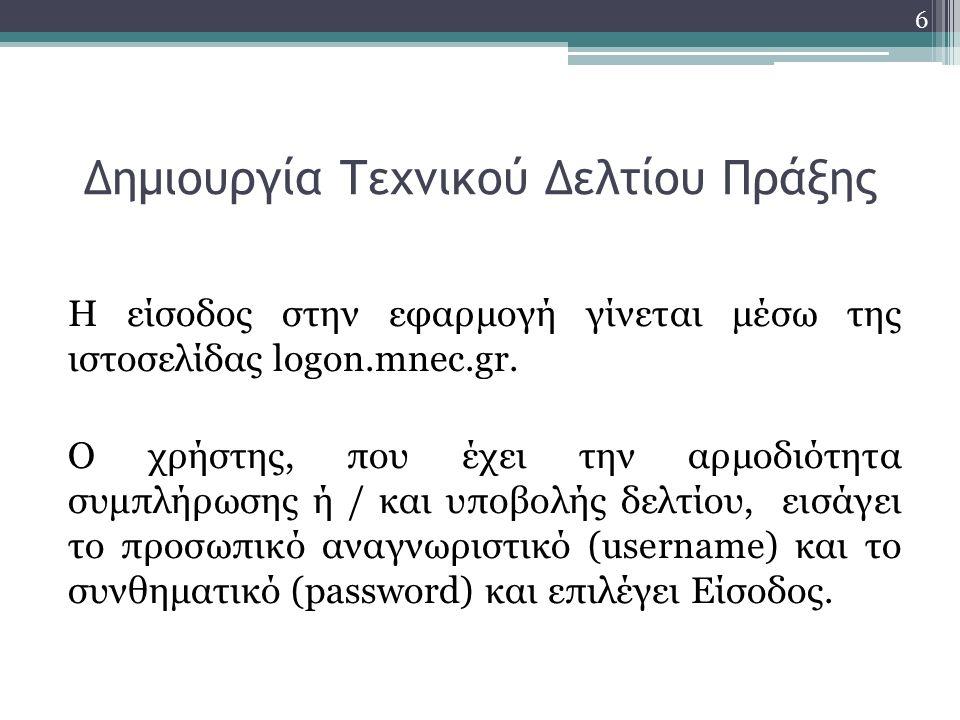 Δημιουργία Τεχνικού Δελτίου Πράξης Η είσοδος στην εφαρμογή γίνεται μέσω της ιστοσελίδας logon.mnec.gr.