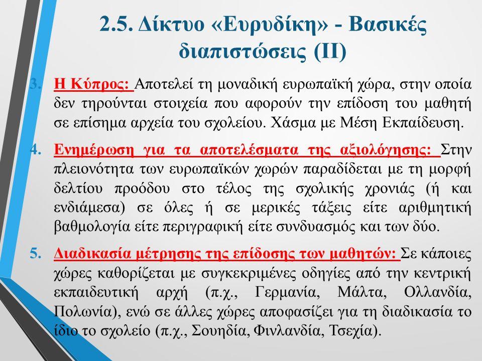 2.5. Δίκτυο «Ευρυδίκη» - Βασικές διαπιστώσεις (ΙΙ) 3.Η Κύπρος: Αποτελεί τη μοναδική ευρωπαϊκή χώρα, στην οποία δεν τηρούνται στοιχεία που αφορούν την