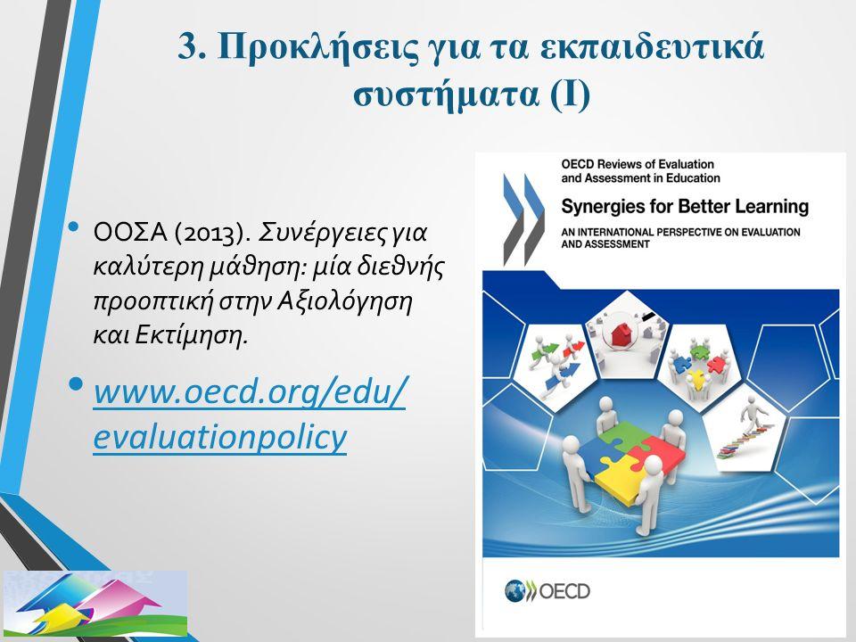 3. Προκλήσεις για τα εκπαιδευτικά συστήματα (Ι) ΟΟΣΑ (2013).