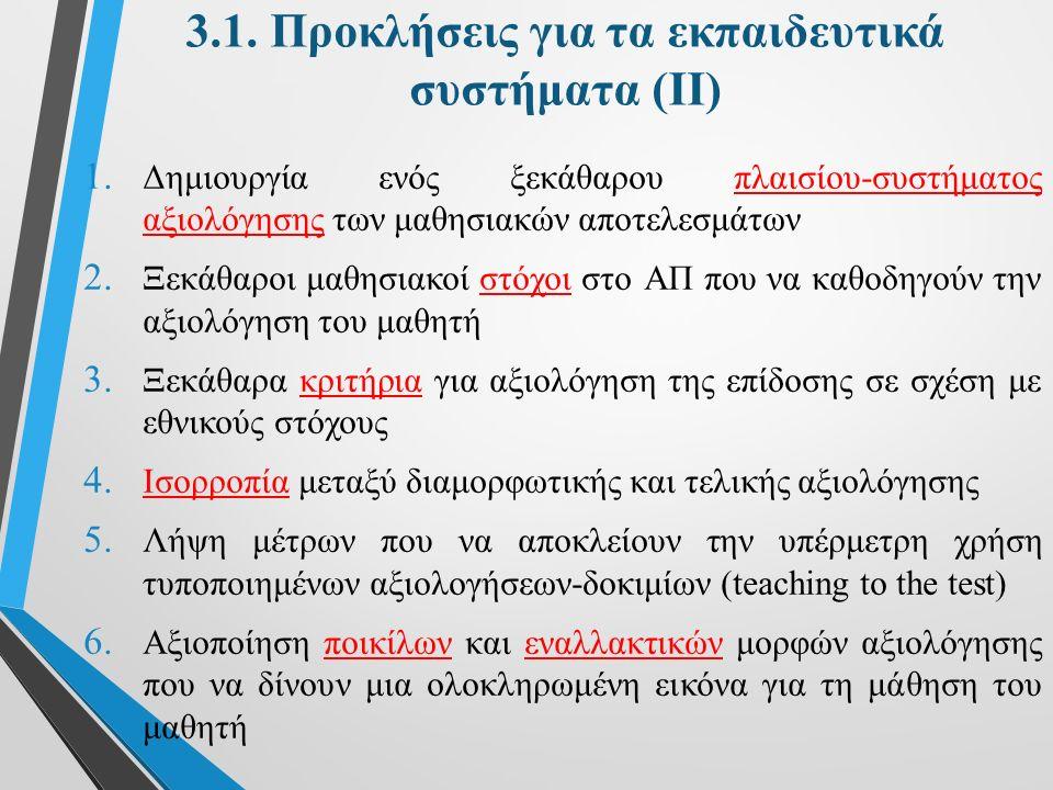 3.1. Προκλήσεις για τα εκπαιδευτικά συστήματα (ΙΙ) 1.
