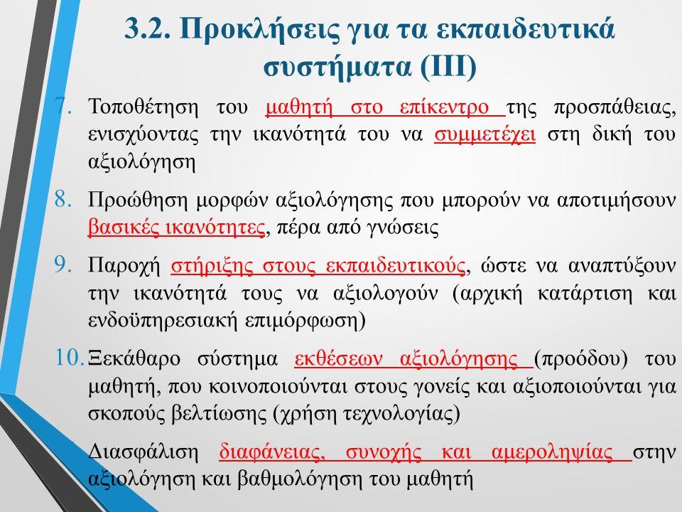 3.2. Προκλήσεις για τα εκπαιδευτικά συστήματα (ΙΙΙ) 7.