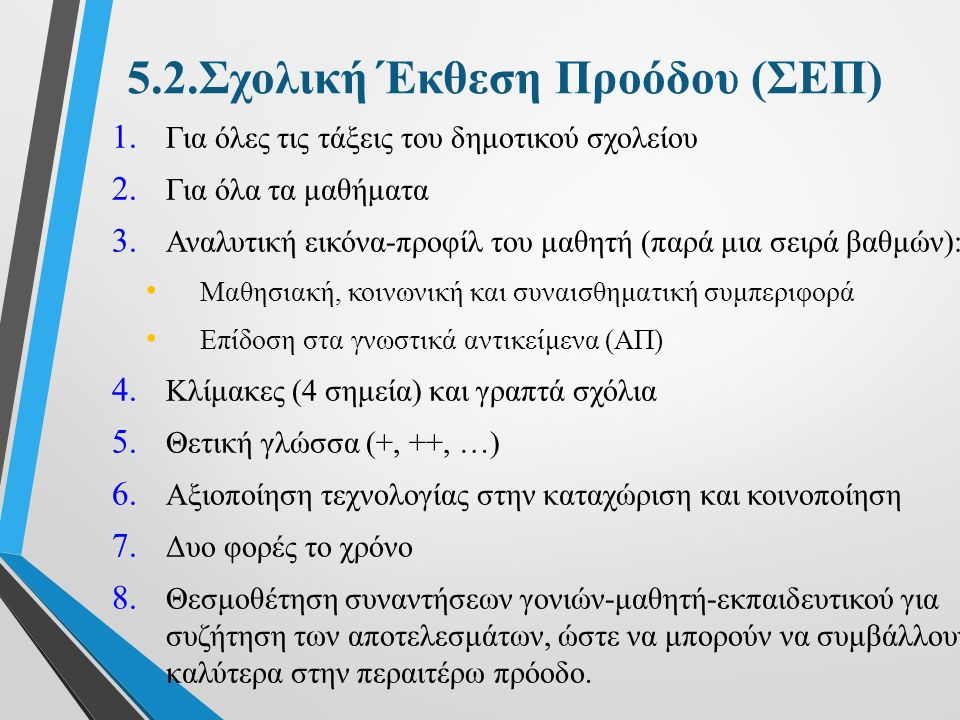 5.2.Σχολική Έκθεση Προόδου (ΣΕΠ) 1. Για όλες τις τάξεις του δημοτικού σχολείου 2.