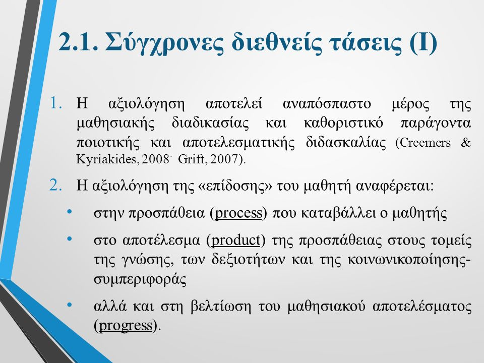 2.1. Σύγχρονες διεθνείς τάσεις (Ι) 1.