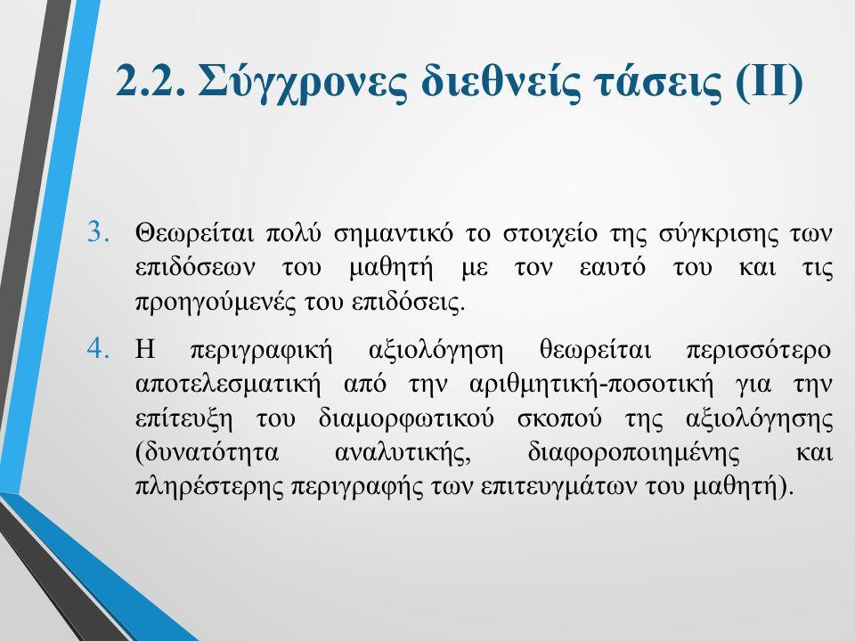 2.2. Σύγχρονες διεθνείς τάσεις (ΙΙ) 3.