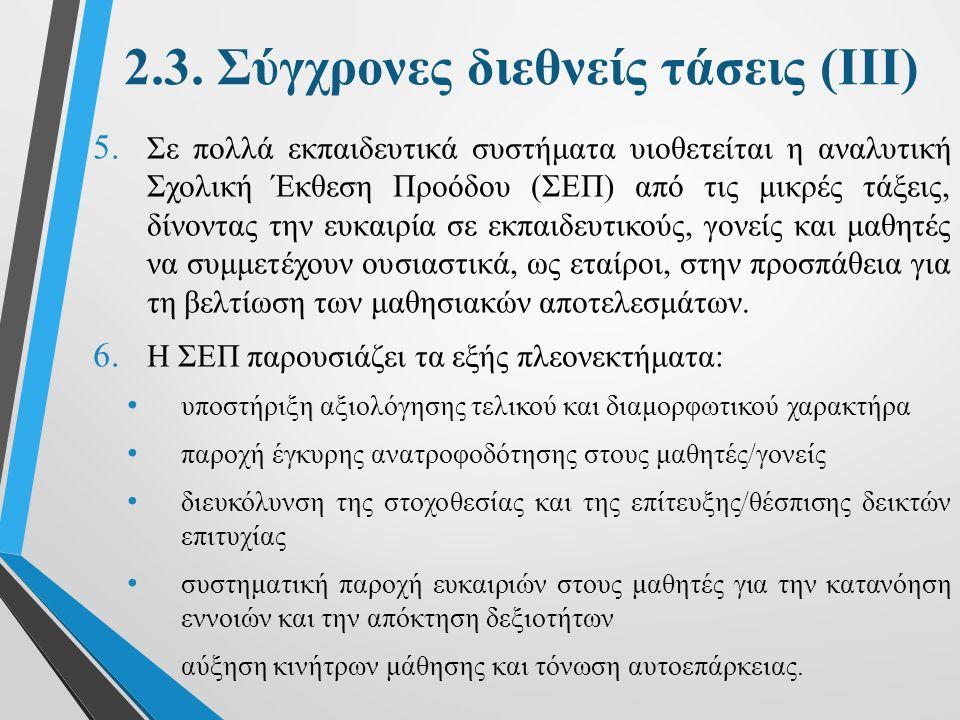 2.3. Σύγχρονες διεθνείς τάσεις (ΙΙΙ) 5.