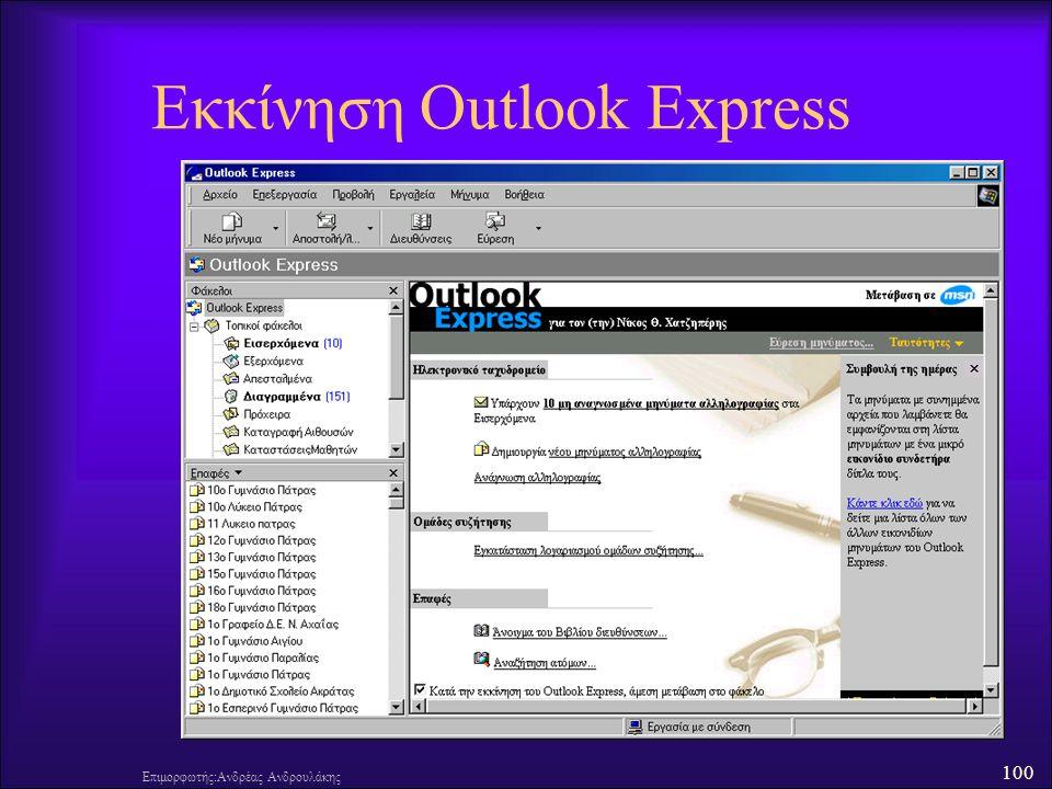 100 Επιμορφωτής:Ανδρέας Ανδρουλάκης Εκκίνηση Outlook Express