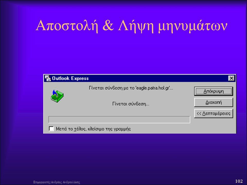 102 Επιμορφωτής:Ανδρέας Ανδρουλάκης Αποστολή & Λήψη μηνυμάτων