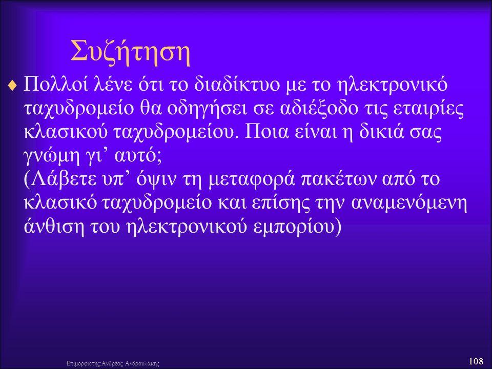 108 Επιμορφωτής:Ανδρέας Ανδρουλάκης Συζήτηση  Πολλοί λένε ότι το διαδίκτυο με το ηλεκτρονικό ταχυδρομείο θα οδηγήσει σε αδιέξοδο τις εταιρίες κλασικού ταχυδρομείου.