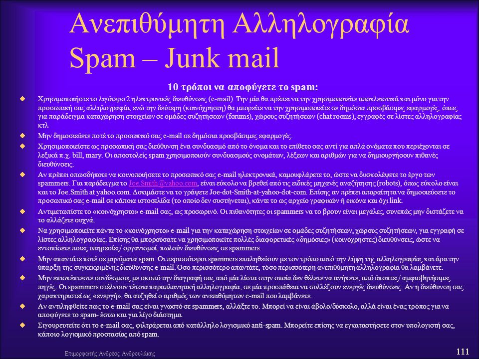 111 Ανεπιθύμητη Αλληλογραφία Spam – Junk mail 10 τρόποι να αποφύγετε το spam:  Χρησιμοποιήστε το λιγότερο 2 ηλεκτρονικές διευθύνσεις (e-mail).