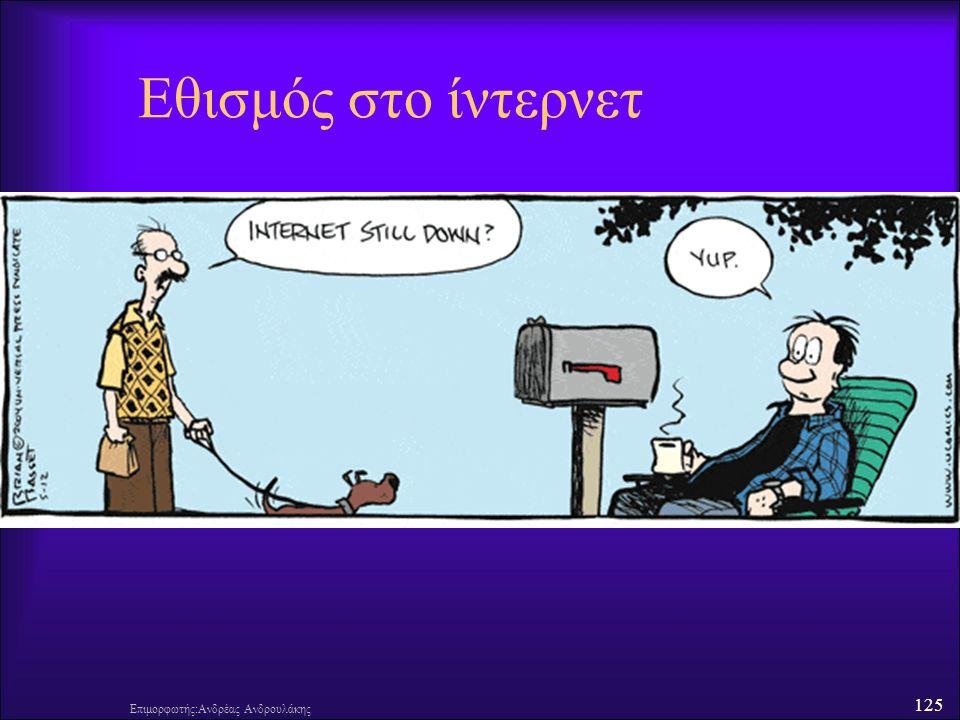 125 Επιμορφωτής:Ανδρέας Ανδρουλάκης Εθισμός στο ίντερνετ