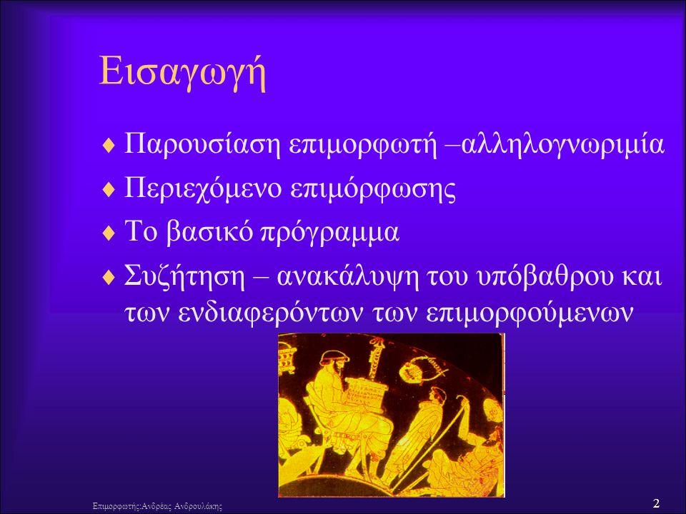 2 Επιμορφωτής:Ανδρέας Ανδρουλάκης Εισαγωγή  Παρουσίαση επιμορφωτή –αλληλογνωριμία  Περιεχόμενο επιμόρφωσης  Το βασικό πρόγραμμα  Συζήτηση – ανακάλυψη του υπόβαθρου και των ενδιαφερόντων των επιμορφούμενων