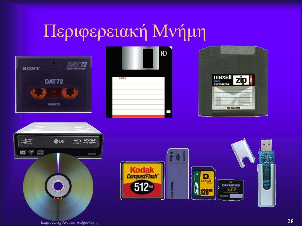 28 Επιμορφωτής:Ανδρέας Ανδρουλάκης Περιφερειακή Μνήμη