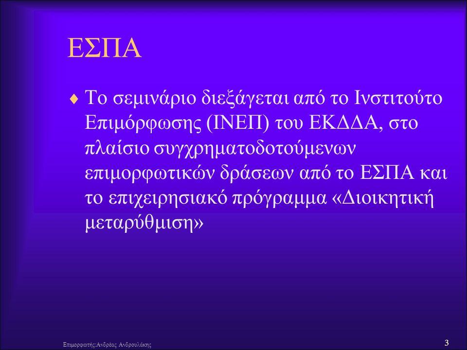 3 ΕΣΠΑ  Το σεμινάριο διεξάγεται από το Ινστιτούτο Επιμόρφωσης (ΙΝΕΠ) του ΕΚΔΔΑ, στο πλαίσιο συγχρηματοδοτούμενων επιμορφωτικών δράσεων από το ΕΣΠΑ και το επιχειρησιακό πρόγραμμα «Διοικητική μεταρύθμιση» Επιμορφωτής:Ανδρέας Ανδρουλάκης