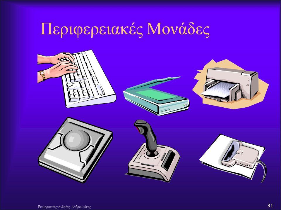 31 Επιμορφωτής:Ανδρέας Ανδρουλάκης Περιφερειακές Μονάδες