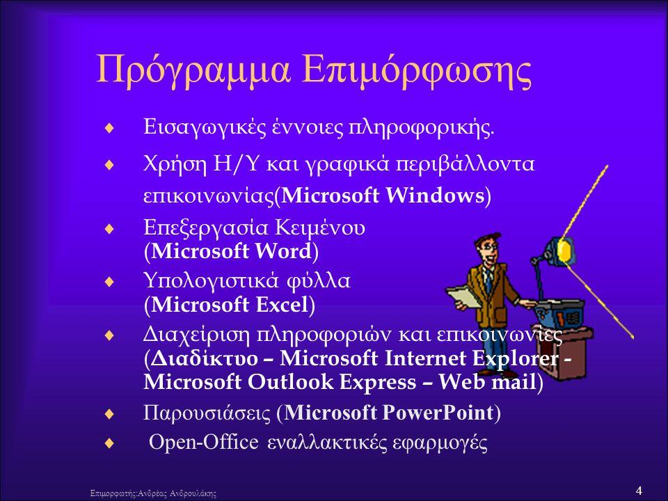 4 Πρόγραμμα Επιμόρφωσης  Εισαγωγικές έννοιες πληροφορικής.