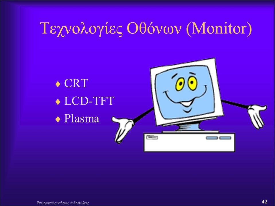 42 Επιμορφωτής:Ανδρέας Ανδρουλάκης Τεχνολογίες Οθόνων (Monitor)  CRT  LCD-TFT  Plasma