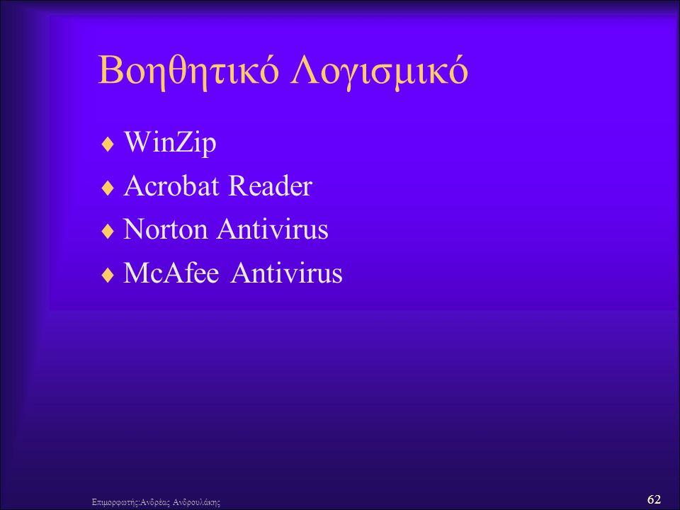62 Επιμορφωτής:Ανδρέας Ανδρουλάκης Βοηθητικό Λογισμικό  WinZip  Acrobat Reader  Norton Antivirus  McAfee Antivirus