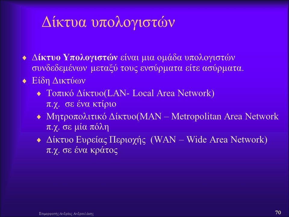 70 Επιμορφωτής:Ανδρέας Ανδρουλάκης Δίκτυα υπολογιστών  ∆ίκτυο Υπολογιστών είναι µια οµάδα υπολογιστών συνδεδεµένων µεταξύ τους ενσύρµατα είτε ασύρµατα.