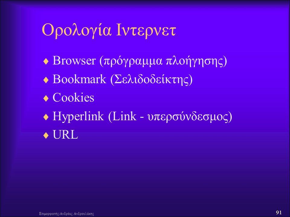 91 Επιμορφωτής:Ανδρέας Ανδρουλάκης Ορολογία Ιντερνετ  Browser (πρόγραμμα πλοήγησης)  Bookmark (Σελιδοδείκτης)  Cookies  Hyperlink (Link - υπερσύνδεσμος)  URL