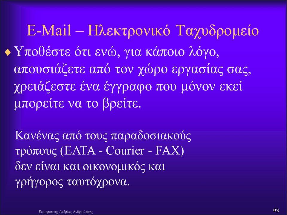 93 Επιμορφωτής:Ανδρέας Ανδρουλάκης E-Mail – Ηλεκτρονικό Ταχυδρομείο  Υποθέστε ότι ενώ, για κάποιο λόγο, απουσιάζετε από τον χώρο εργασίας σας, χρειάζεστε ένα έγγραφο που μόνον εκεί μπορείτε να το βρείτε.