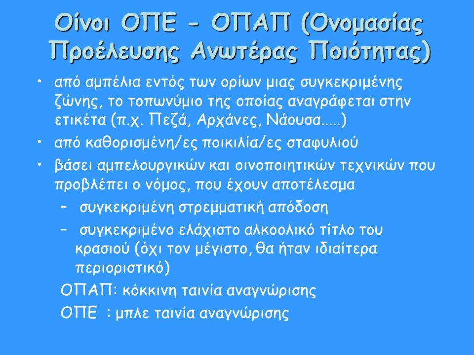 Οίνοι ΟΠΕ - OΠΑΠ (Ονομασίας Προέλευσης Ανωτέρας Ποιότητας) από αμπέλια εντός των ορίων μιας συγκεκριμένης ζώνης, το τοπωνύμιο της οποίας αναγράφεται σ