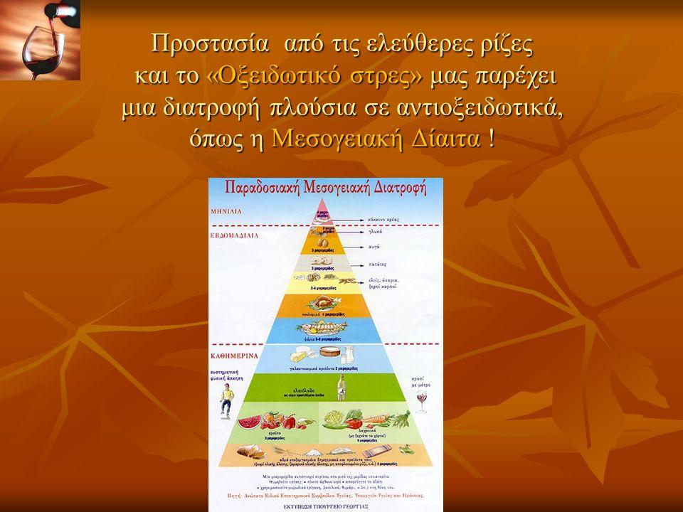 Προστασία από τις ελεύθερες ρίζες και το «Οξειδωτικό στρες» μας παρέχει μια διατροφή πλούσια σε αντιοξειδωτικά, όπως η Μεσογειακή Δίαιτα !
