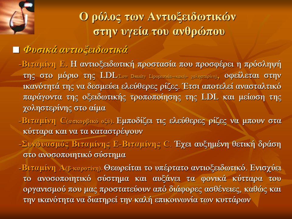 Ο ρόλος των Αντιοξειδωτικών στην υγεία του ανθρώπου ■ Φυσικά αντιοξειδωτικά -Βιταμίνη Ε.
